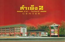 CB62110004-Building China Center (Sampeng 2), Floating Market Zone, Room No. 98, to operate business in the Thon area.