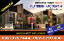 LP57070010-Land line 4 Samut Sakhon, land filled and built warehouse factory in Platinum Project 4 (Don Kai Dee)